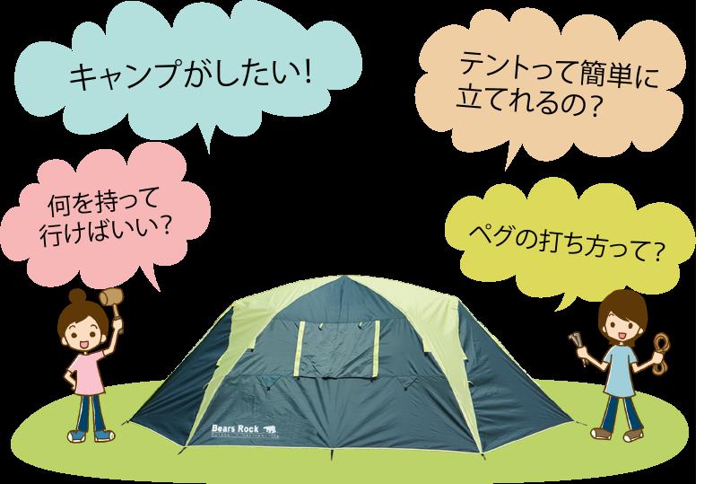 キャンプがしたい!テントって簡単に立てれるの?何を持って行けばいい?ペグの打ち方って?