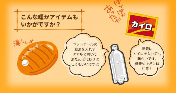 湯たんぽ カイロ ペットボトル