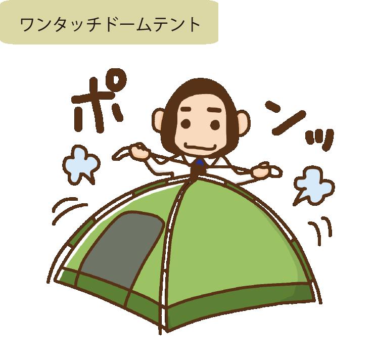 ワンタッチドームテント