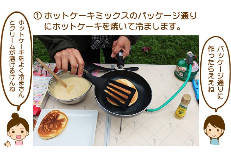 ①ホットケーキミックスのパッケージ通りにホットケーキを焼いて冷まします。