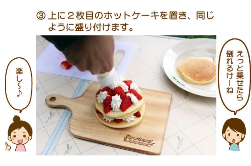 ③上に2枚目のホットケーキを置き、同じように盛り付けます。