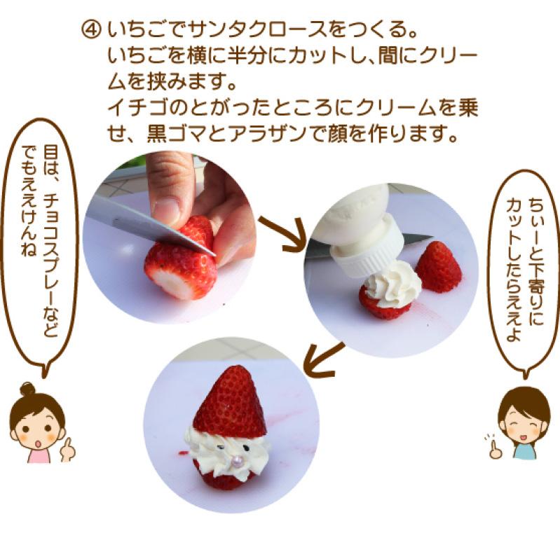 ④いちごでサンタクロースをつくる。いちごを横に半分にカットし、間にクリームを挟みます。イチゴのとがったところにクリームを乗せ、黒ゴマとアラザンで顔を作ります。