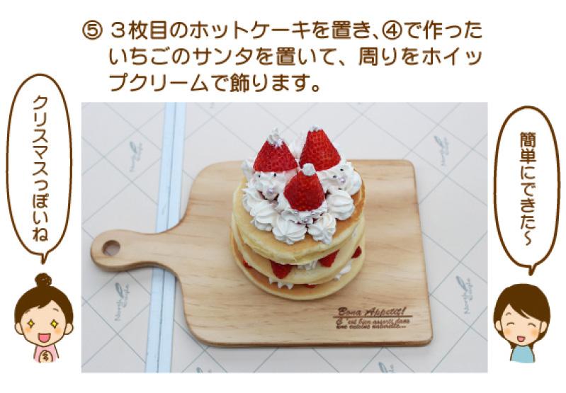 ⑤3枚目のホットケーキを置き、④で作ったいちごのサンタを置いて、周りをホイップクリームで飾ります。