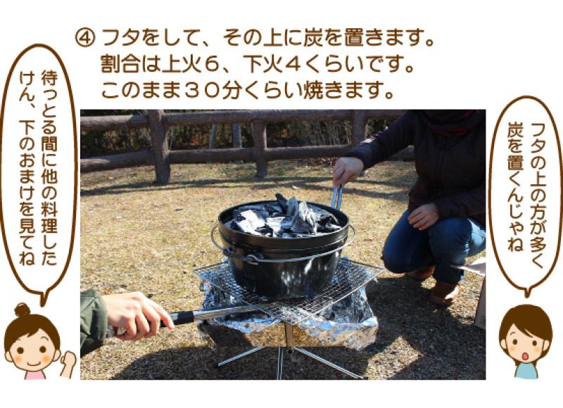 ④フタをして、その上に炭を置きます。割合は上火6、下火4くらいです。このまま30分くらい焼きます。