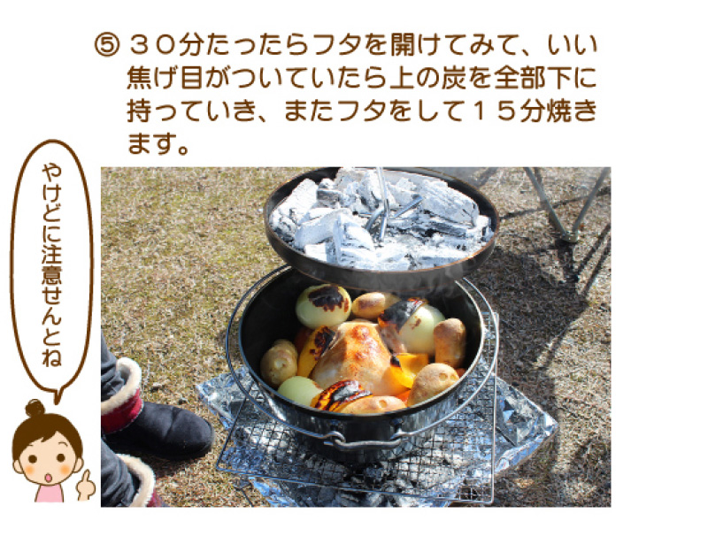 ⑤30分たったらフタを明けてみて、いい焦げ目がついていたら上の炭を全部下に持っていき、またフタをして15分焼きます。