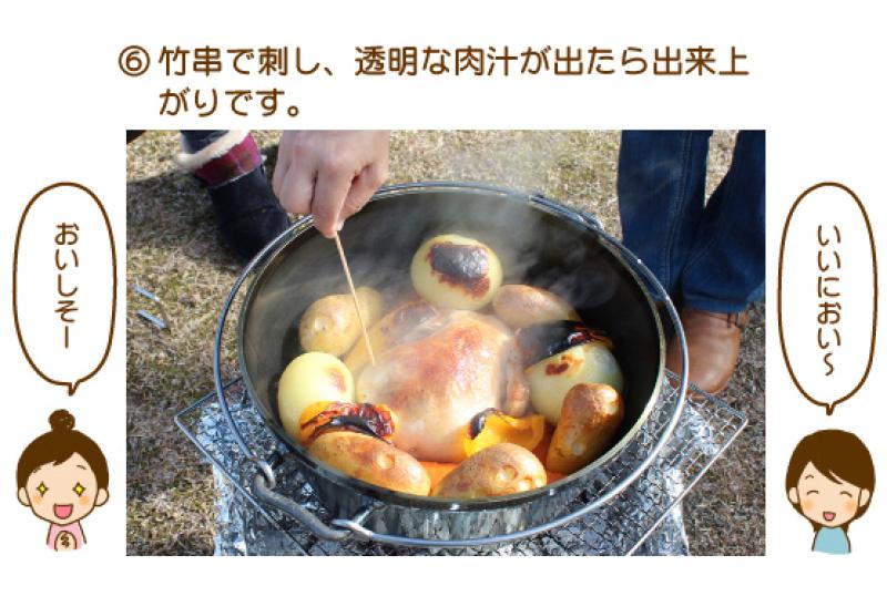⑥竹串で刺し、透明な肉汁が出たら出来上がりです。