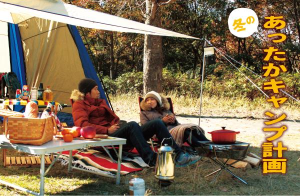 冬のあったかキャンプ計画