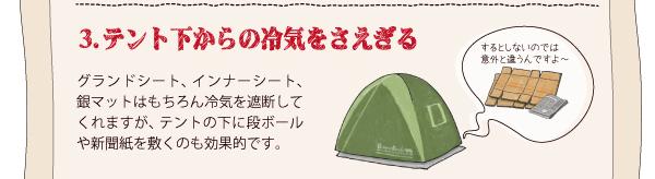 テント下からの冷気をさえぎる