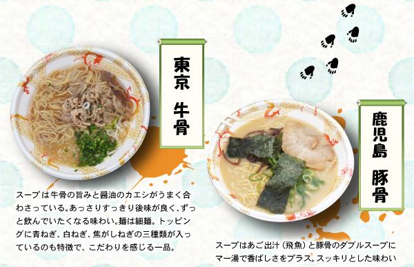東京牛骨と鹿児島豚骨のラーメン