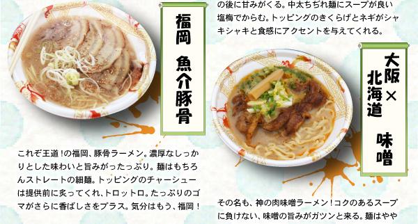 福岡魚介豚骨と大阪北海道味噌のラーメン