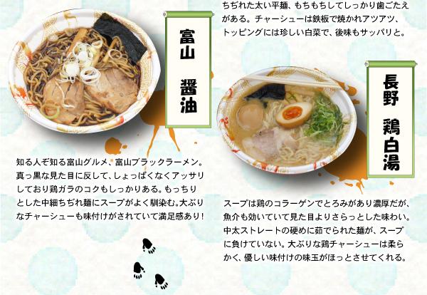 富山醤油と長野鶏白湯のラーメン