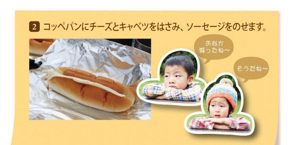 2.コッペパンにチーズとキャベツをはさみ、ソーセージをのせます。