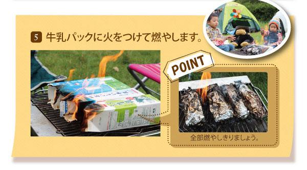 5.牛乳パックに火をつけて燃やします。