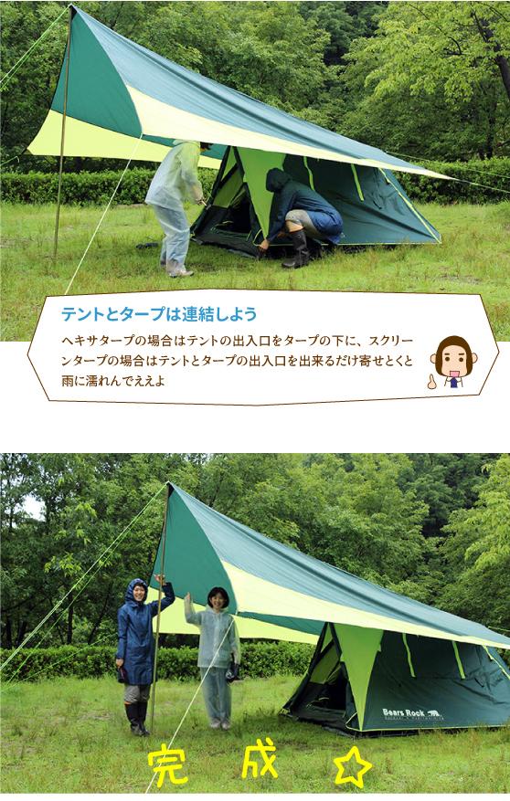 テントとタープは連結しよう・ヘキサタープの場合はテントの出入口をタープに下に、スクリーンタープの場合はテントとタープの出入口を出来るだけ寄せとくと雨に濡れんでええよ。