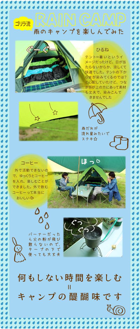 ゴリラ流・雨のキャンプを楽しんでみた|ひるね・コーヒー|何もしない時間を楽しむ=キャンプの醍醐味です