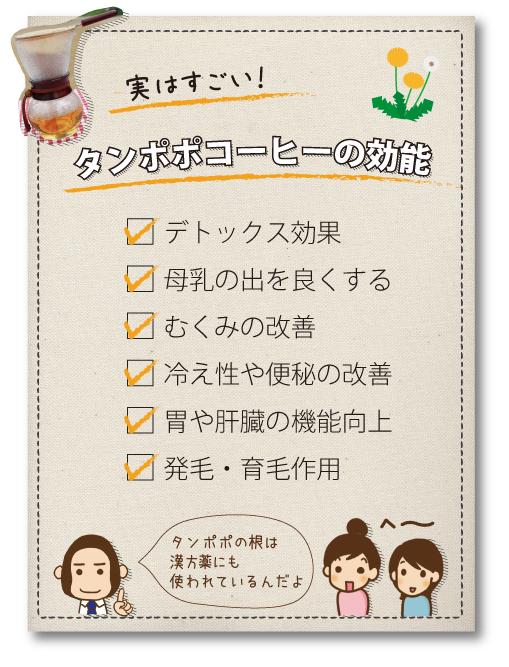 実はすごい!たんぽぽコーヒーの効能|デトックス効果・母乳の出を良くする・むくみの改善・冷え性や便秘の改善・胃や肝臓の機能向上・発毛・育毛作用