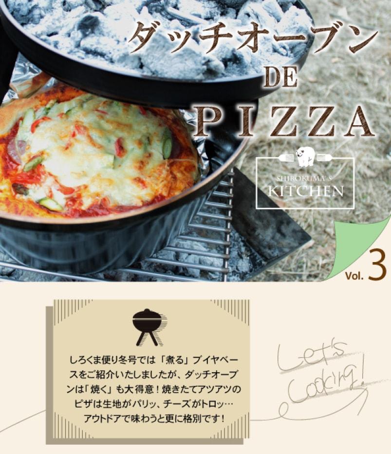 ダッチオーブンを使ったピザの作り方をご紹介します