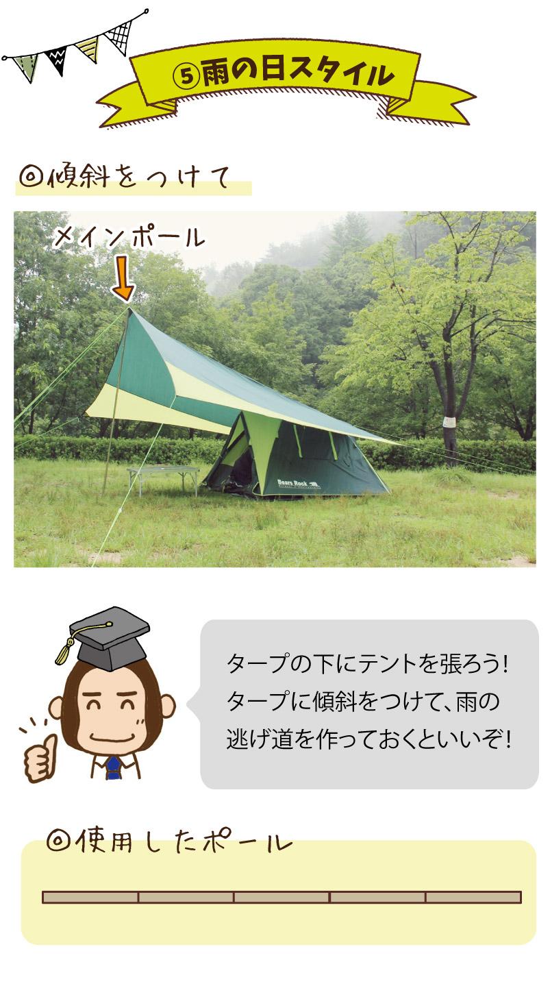 雨の日スタイル|傾斜をつけて。タープの下にテントを張ろう!タープに傾斜をつけて、雨の逃げ道を作っておくといいぞ!