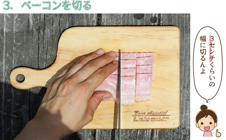 3.ベーコンを切る|3センチくらいの幅に切るんよ