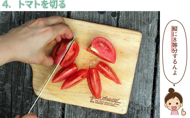 4.トマトを切る|縦に8等分するんよ