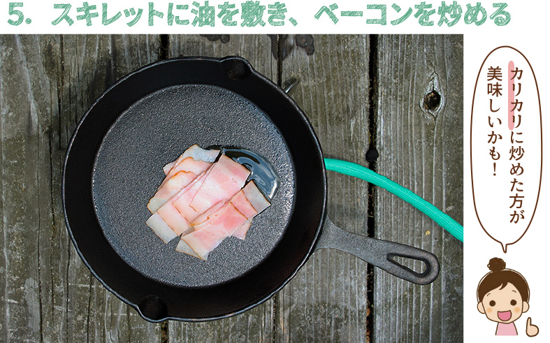 5.スキレットに油を敷き、ベーコンを炒める|カリカリに炒めた方が美味しいかも!
