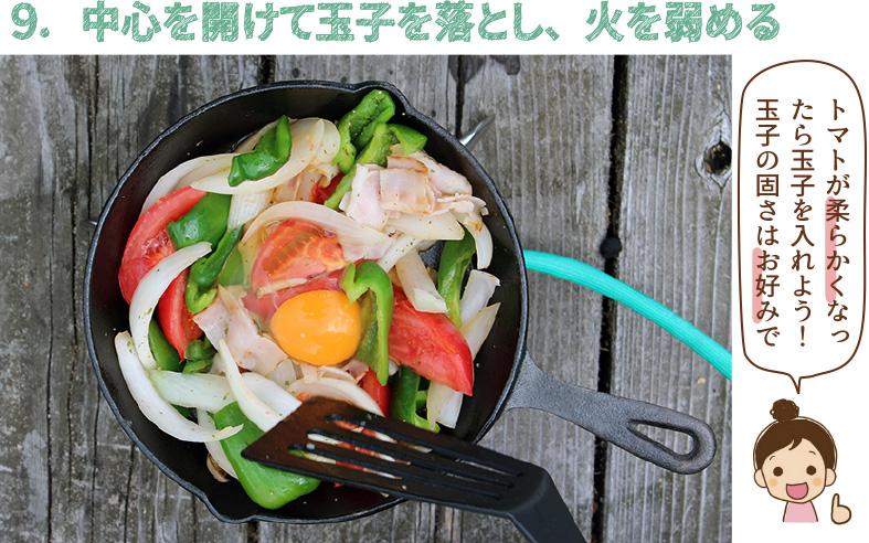 9.中心を開けて玉子を落とし、火を弱める|トマトが柔らかくなったら玉子を入れよう! 玉子の固さはお好みで