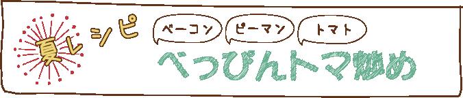 夏レシピ|ベーコン・ピーマン・トマト|べっぴんトマ炒め