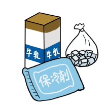氷や保冷剤