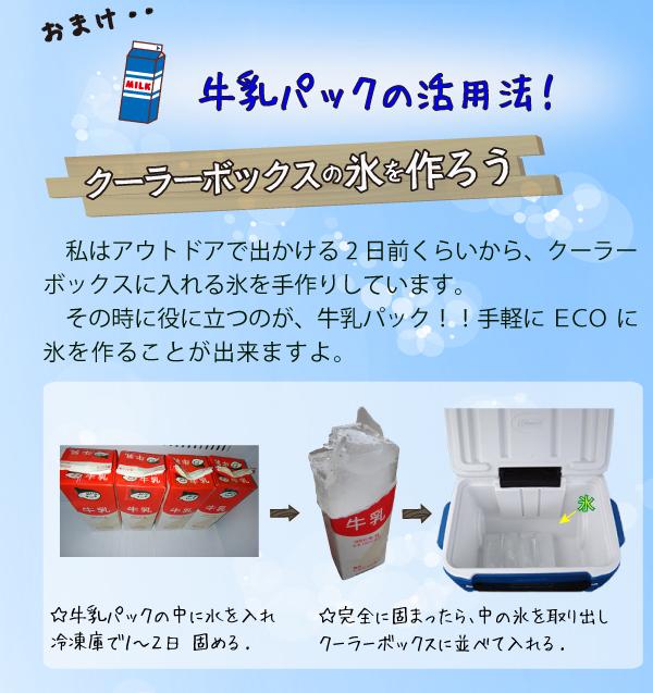 牛乳パックの活用方法