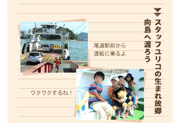 ユリコの故郷向井島へ渡ろう