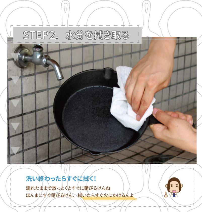 STEP2.水分を拭き取る|洗い終わったらすぐに拭く!|濡れたままで放置するとすぐに錆びるけんね。ほんまにすぐ錆びるけん、拭いたらすぐ火にかけるんよ。