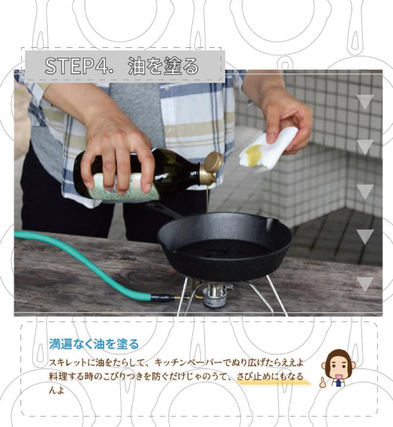 STEP4.油を塗る|満遍なく油を塗る|スキレットに油をたらして、キッチンペーパーでぬり広げたらええよ。料理する時のこびりつきを防ぐだけじゃのうて、さび止めにもなるんよ。