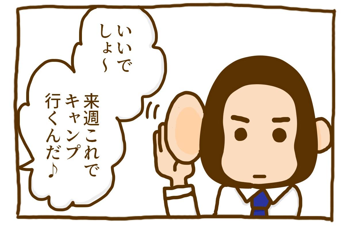 漫画2コマ目