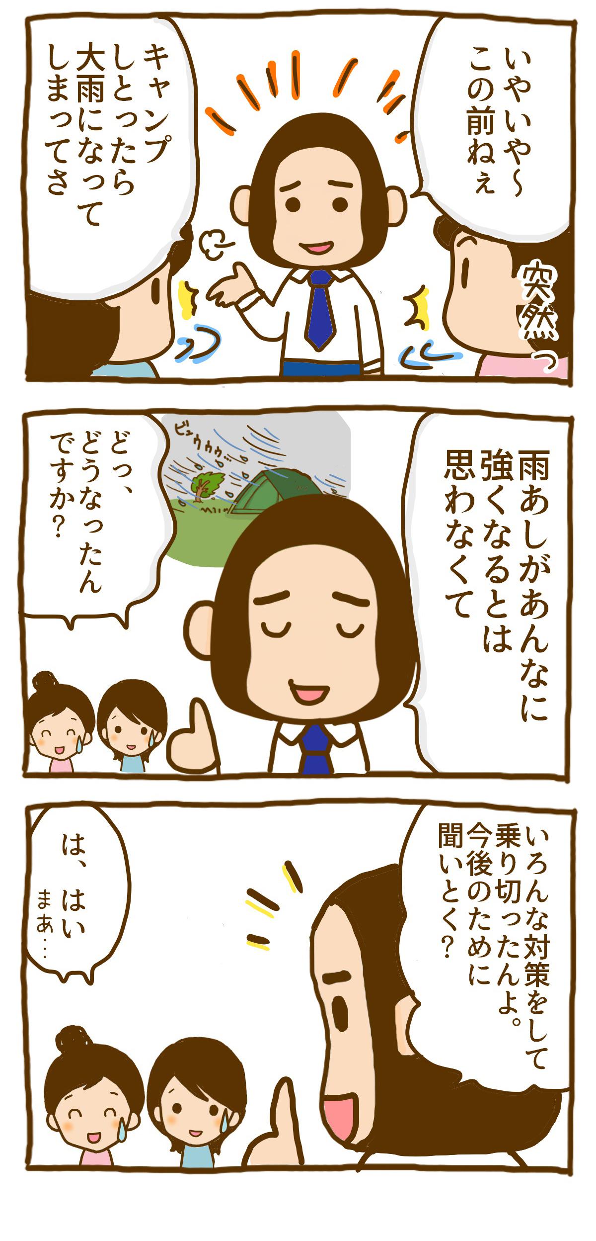 漫画3コマ目