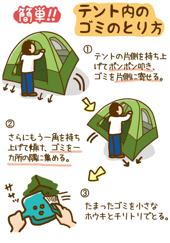 簡単!テント内のゴミのとり方