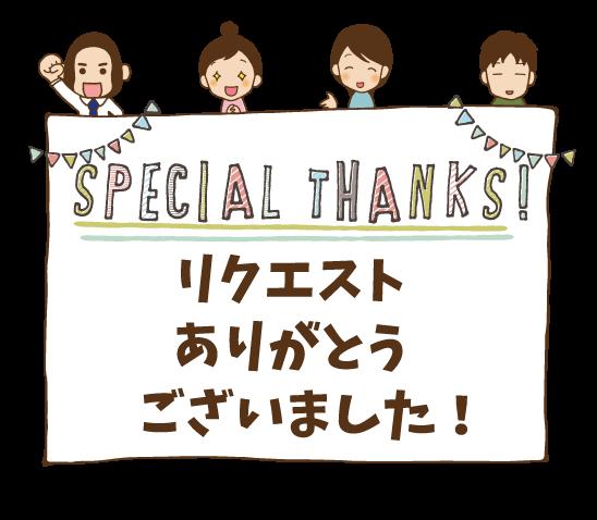 リクエストありがとうございました!