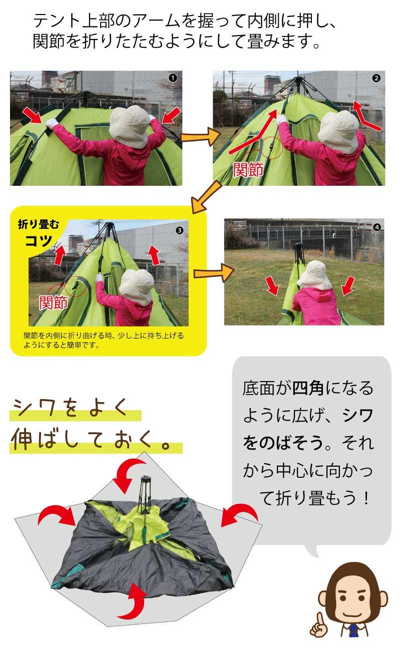 テント上部のアームを握って内側に押し、関節を折りたたむようにして畳みます。