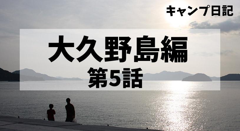 キャンプ日記大久野島編第5話