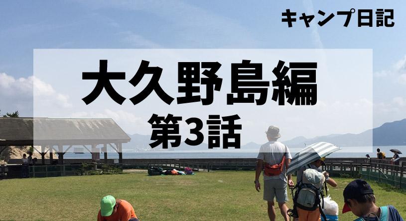 キャンプ日記大久野島編第3話