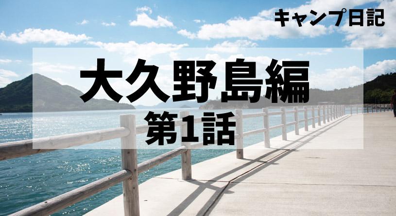 キャンプ日記大久野島編第1話