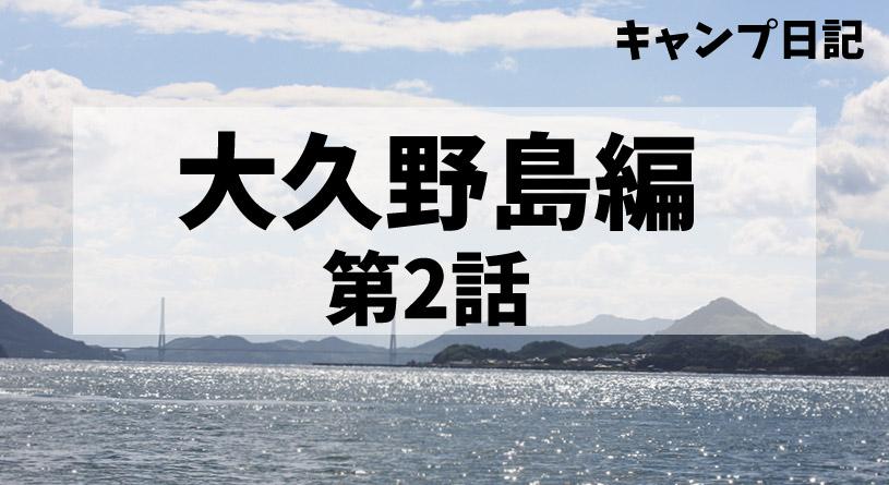 キャンプ日記大久野島編第2話