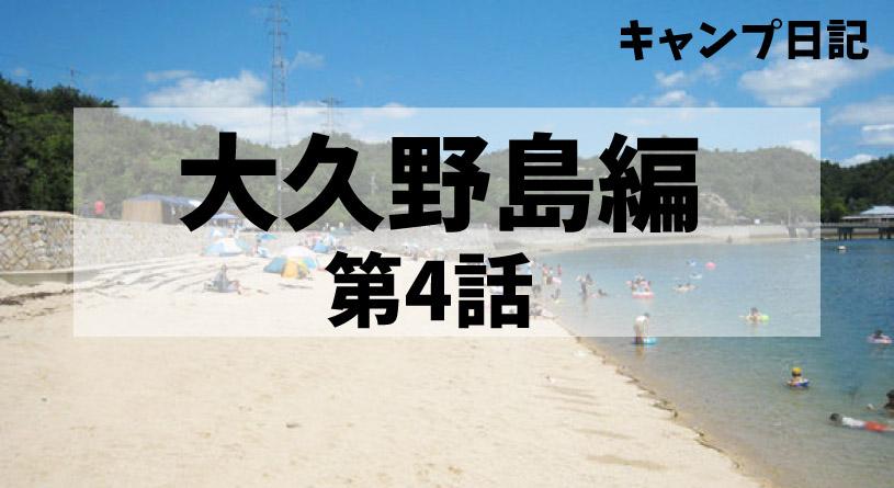 キャンプ日記大久野島編第4話