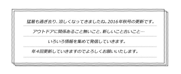 2016年の秋号
