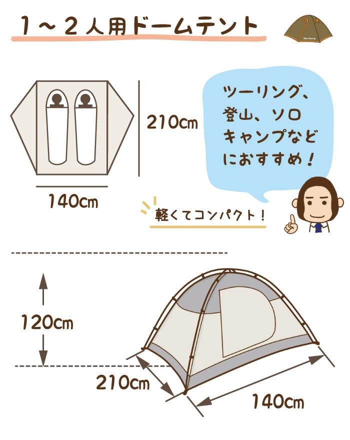 1~2人用ドームテント|ツーリング、登山、ソロキャンプなどにおすすめ!
