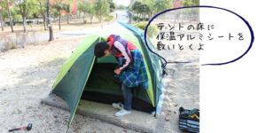 テントの床にはアルミシートを