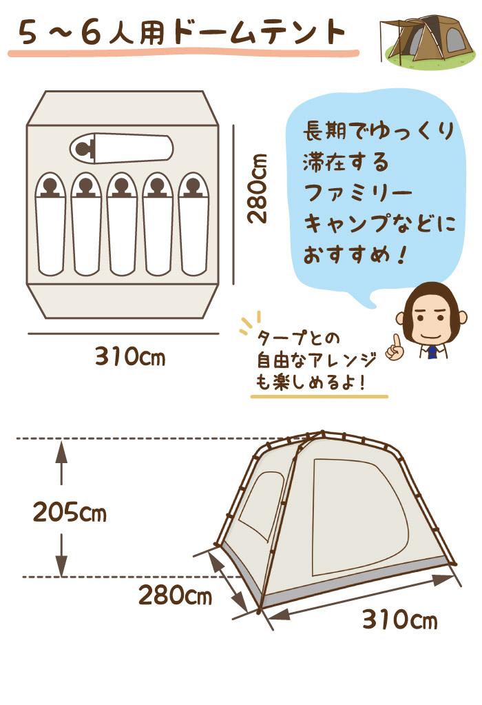5~6人用ドームテント|長期でゆっくり滞在するファミリーキャンプなどにおすすめ!