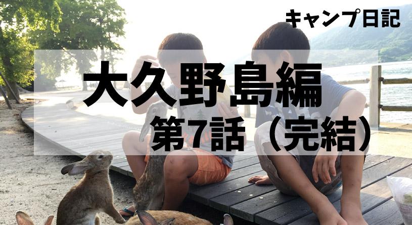 大久野島編7話