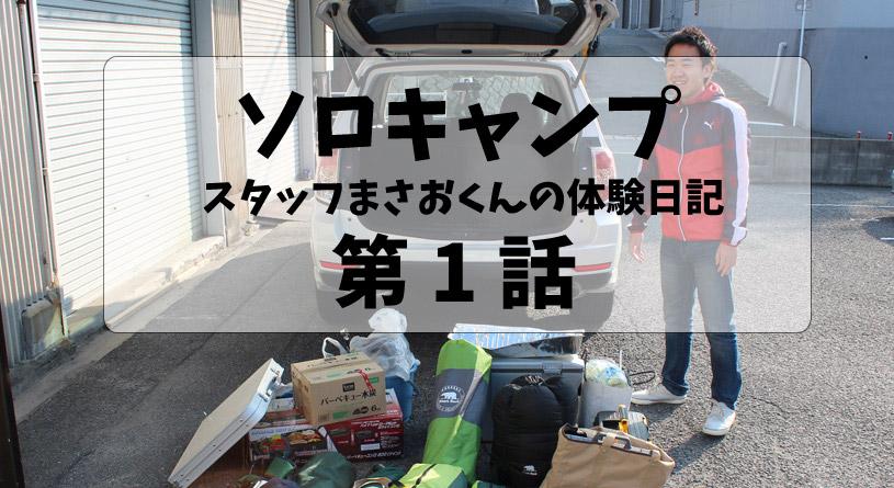 ソロキャンプ日記第1話