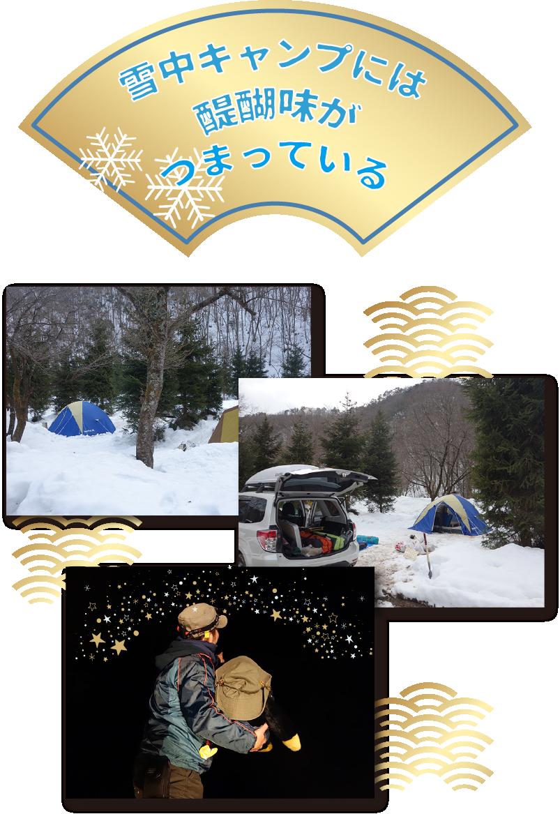 雪中キャンプには醍醐味がつまっている