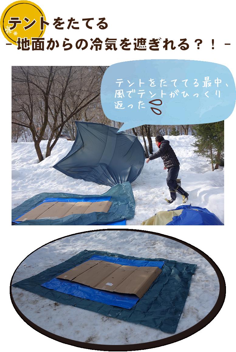 テントを立てる - 地面からの冷気を遮れる?!